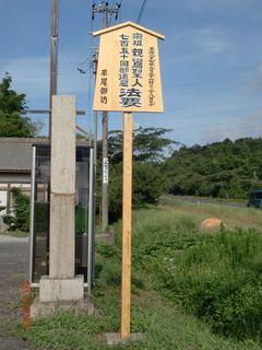 20130825komahuda1.jpg